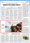《人民日报》2017年11月7日11版 版面截图