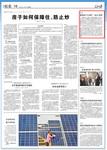 《人民日报》2017年11月7日16版 版面截图