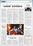 《人民日报》2017年11月7日18版 版面截图