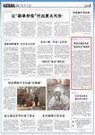 《人民日报》2017年11月7日20版 版面截图