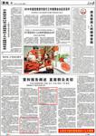 《人民日报》2017年11月8日4版 版面截图
