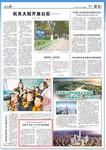 《人民日报》2017年11月8日11版 版面截图