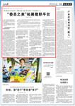 《人民日报》2017年11月8日19版 版面截图