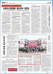 《人民日报》2017年11月18日4版 版面截图