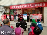 海安县南莫镇板凳讲习所的宣讲员正在宣讲十九大精神