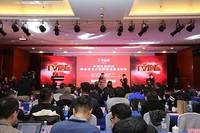 TV地标(2017)中国电视媒体综合实力大型调研成果在京发布