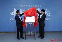 揭牌仪式,左为中汽中心数据资源中心主任郑继虎,右为《中国汽车报》社有限公司总经理辛宁