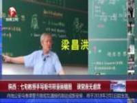 陕西:七旬教授手写板书带漫画插图  课堂座无虚席