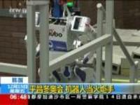 韩国:平昌冬奥会  机器人当火炬手
