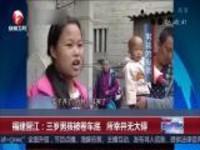 福建晋江:三岁男孩被卷车底  所幸并无大碍