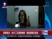 安徽淮北:女子二次酒驾被查  撒泼耍赖不配合