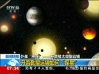 """新闻链接:外星""""神探""""——开普勒太空望远镜"""