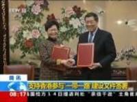 """支持香港参与""""一带一路""""建设文件签署"""
