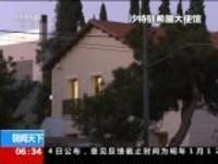 希腊:无政府组织袭击沙特驻希腊使馆