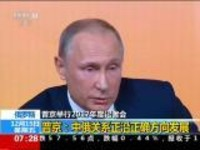 俄罗斯:普京举行2017年度记者会  普京——中俄关系正沿正确方向发展