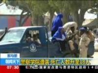 索马里:警察学院遭袭  死亡人数升至18人