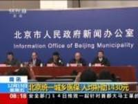 北京统一城乡医保  人均补助1430元