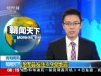 青海黄南:泽库县发生4.9级地震