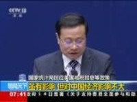 国家统计局回应美国减税加息等政策:虽有影响  但对中国经济影响不大