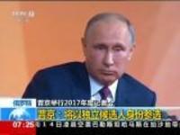 俄罗斯:普京举行2017年度记者会