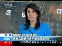 美国:美公布伊朗军事援助胡塞武装证据