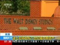 美国:迪士尼将收购21世纪福克斯资产