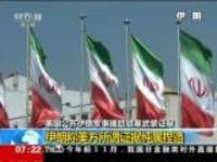 美国公布伊朗军事援助胡塞武装证据:伊朗称美方所谓证据纯属捏造