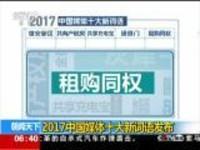 2017中国媒体十大新词语发布