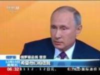 俄罗斯:普京举行2017年度记者会  普京——将以独立候选人身份参选