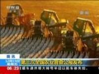 第三次全国农业普查公报发布