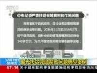 中央纪委:曝光扶贫领域腐败问题典型案例