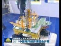 联播快讯:2017中国海洋经济博览会开幕