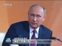 普京:俄中关系正沿正确方向发展