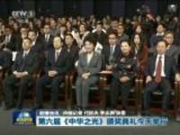 联播快讯:第六届《中华之光》颁奖典礼今天举行