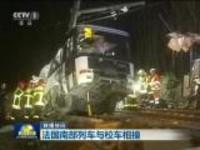 联播快讯:法国南部列车与校车相撞