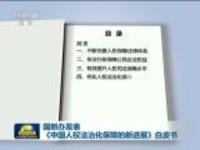 国新办发表《中国人权法治化保障的新进展》白皮书