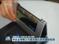 联播快讯:中企主导第三代显示核心技术国际标准