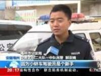 危急时刻·安徽亳州:躲闪不及  货车猛烈旋转酿事故