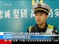 危急时刻·重庆开州:隧道内频繁变道酿事故