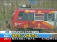 法国:南部发生列车与校车相撞事故——事故死亡人数升至6人