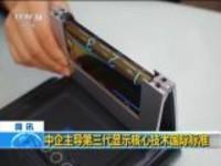 中企主导第三代显示核心技术国际标准