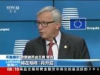 """布鲁塞尔:关注英国""""脱欧""""谈判——欧盟同意开启第二阶段""""脱欧""""谈判"""