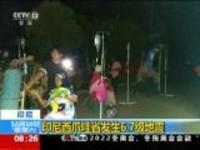 印尼西爪哇省发生6.7级地震