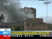 也门:沙特等国对胡塞武装再次发动空袭