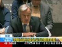 纽约:安理会部长级会议讨论朝核问题