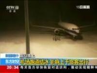 新疆喀什:出行路上——机场跑道结冰  影响上千旅客出行