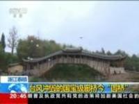 """浙江泰顺:台风冲毁的国宝级廊桥今""""圆桥"""""""