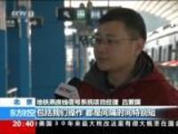 """北京:""""无人驾驶""""地铁来了!这次有啥不一样?"""