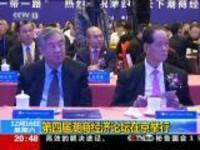 第四届潮商经济论坛在京举行