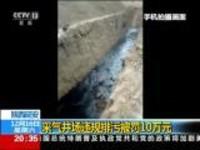 陕西延安:采气井场违规排污被罚10万元